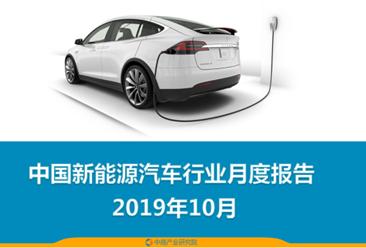 2019年1-10月中国新能源汽车行业月度报告(完整版)