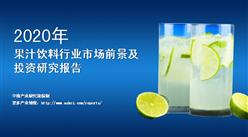 中商产业研究院:《2020年中国果汁饮料行业市场前景及投资研究报告》发布