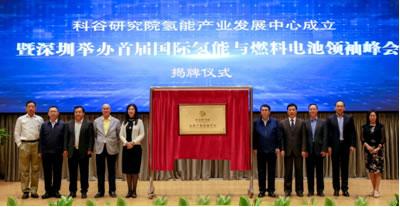 2020年3月將在深圳舉辦首屆國際氫能與燃料電池領袖峰會
