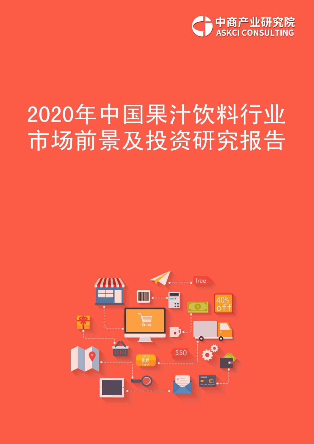 2020年中国果汁饮料行业市场前景及投资研究报告