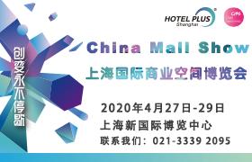 中国百货商业协会携手博华展览重磅打造2020上海商业空间博览会China Mall Show