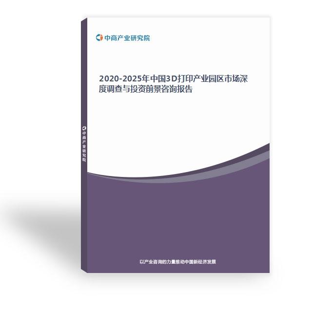 2020-2025年中国3D打印产业园区市场深度调查与投资前景咨询报告