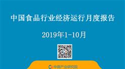 2019年1-10月中国食品行业经济运行月度报告(附全文)