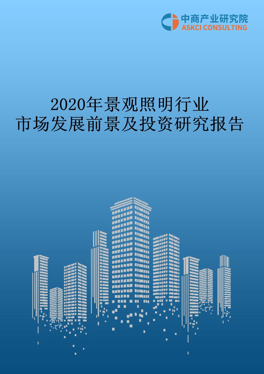 2020年景观照明行业市场发展前景及投资研究报告