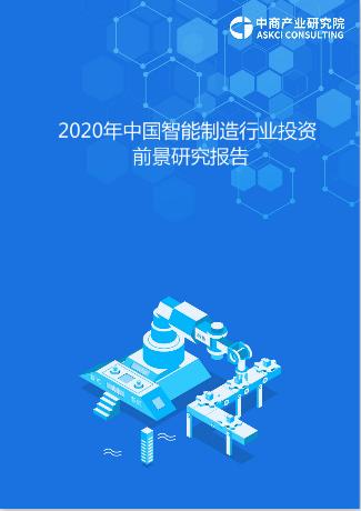 2020年中国智能制造行业投资前景研究报告