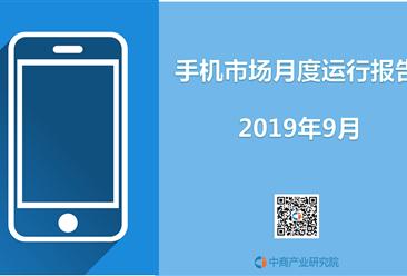 2019年9月中国手机市场月度运行报告(完整版)