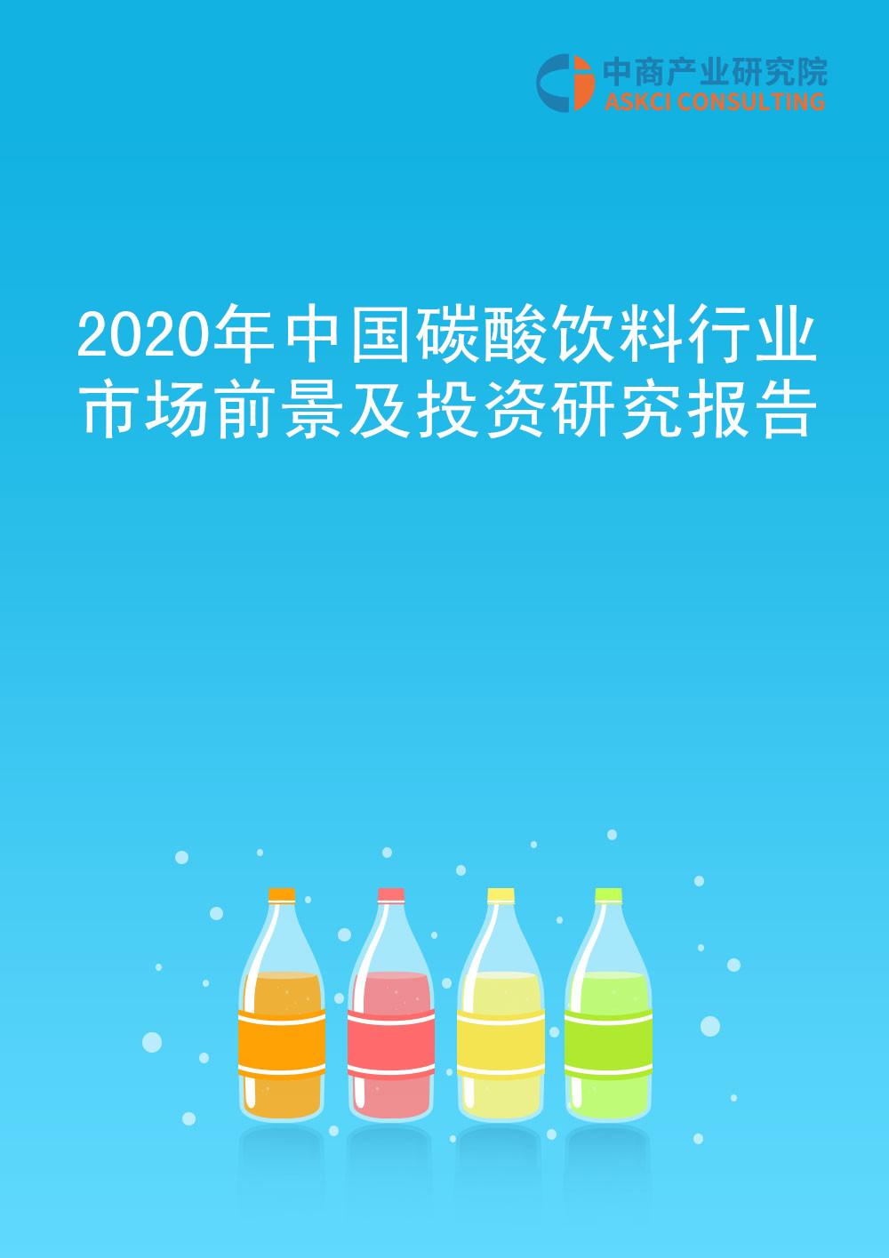 2020年中国碳酸饮料行业市场前景及投资研究报告