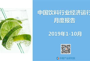2019年1-10月中国饮料行业经济运行月度报告(完整版)