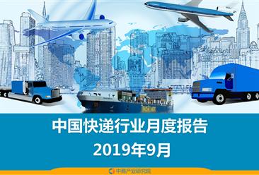 2019年前三季度中国快递物流行业月度报告(附全文)