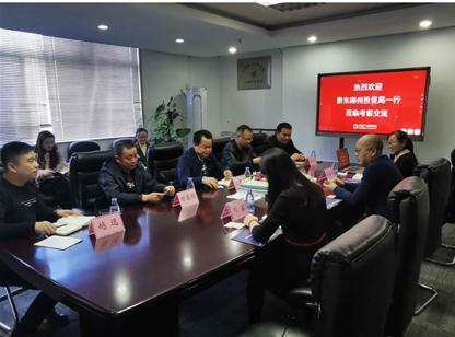 貴州省黔東南州投促局領導蒞臨中商產業研究院考察交流
