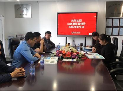 山西襄垣县人民政府招商中心领导莅临中商产业研究院考察交流