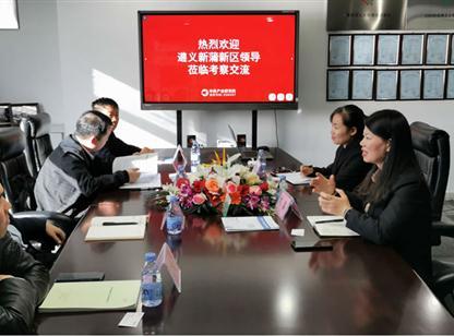 貴州省遵義新蒲新區管委會領導蒞臨中商產業研究院考察交流
