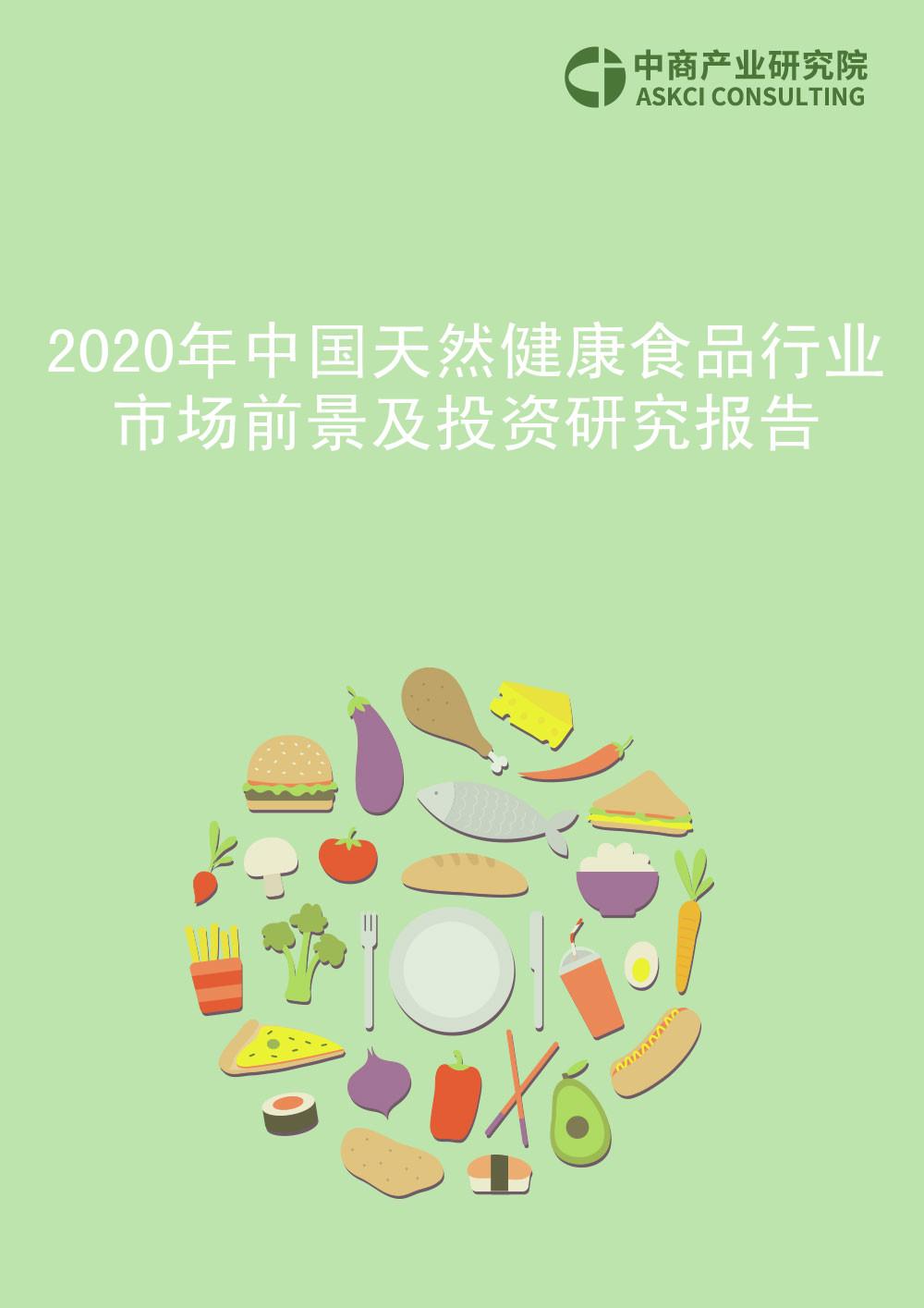 2020年中国天然健康食品行业市场前景及投资研究报告