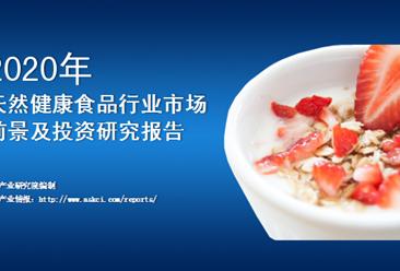 中商產業研究院:《2020年中國天然健康食品行業市場前景及投資研究報告》發布