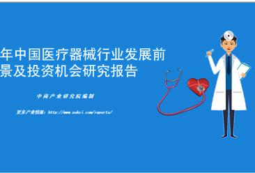 中商产业研究院:《2020年中国医疗器械行业发展前景及投资机会研究报告》发布