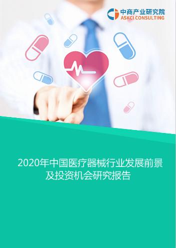 2020年中国医疗器械行业发展前景及投资机会研究报告