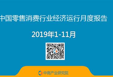 2019年1-11月中國零售消費行業經濟運行月度報告(附全文)