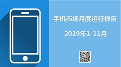 2019年1-11月中国手机市场月度运行报告(完整版)