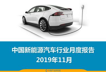 2019年1-11月中国新能源汽车行业月度报告(完整版)