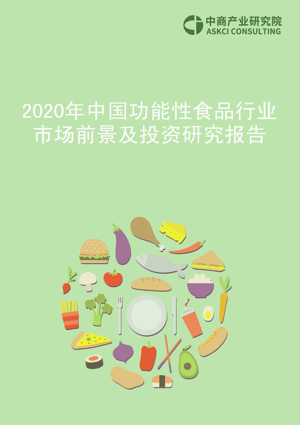 2020年中国功能性食品行业市场前景及投资研究报告