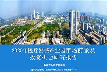 中商产业研究院:《2020年医疗器械产业园市场前景及投资机会研究报告》发布
