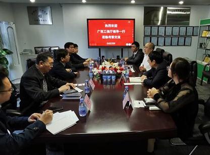 广西工信厅领导莅临中商产业研究院考察交流