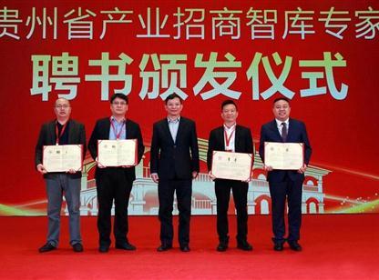 杨云执行院长被聘为贵州省产业投资智库专家
