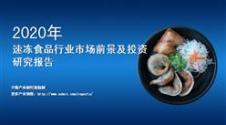 中商产业研究院:《2020年中国速冻食品行业市场前景及投资研究报告》发布