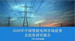 中商产业研究院:《2020年中国智能电网市场前景及投资研究报告》发布