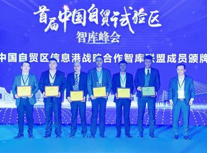 中商产业研究院应邀成为中国自贸区信息港智库联盟成员