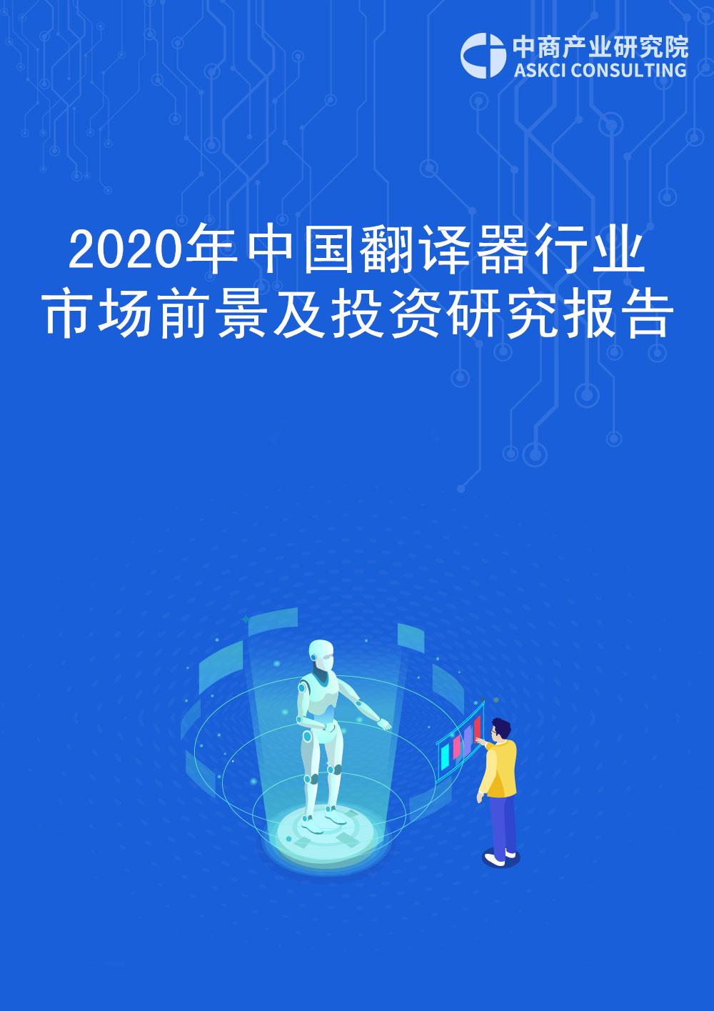 2020年中国翻译器行业市场前景及投资研究报告