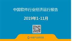 2019年1-11月中国软件行业经济运行报告(附全文)