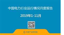 2019年1-11月中国电力行业运行情况月度报告(附全文)