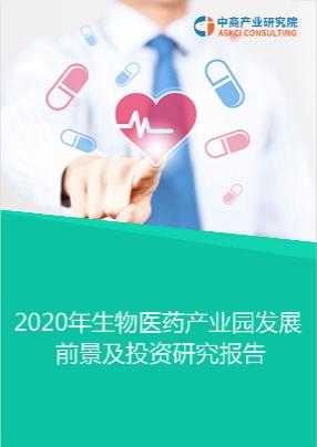 2020年中国生物医药产业园市场前景及投资研究报告