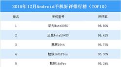2019年12月Android手機好評排行榜(TOP10)