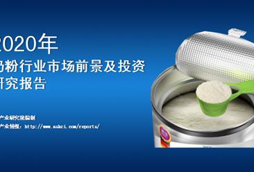 中商产业研究院:《2020年中国奶粉行业市场前景及投资研究报告》发布