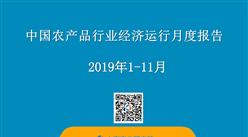 2019年1-11月中国农产品行业经济运行月度报告(附全文)