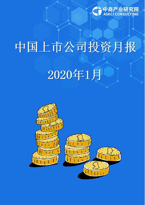 2020年1月中国上市公司投资月报