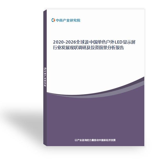 2020-2026全球及中国单色户外LED显示屏行业发展现状调研及投资前景分析报告