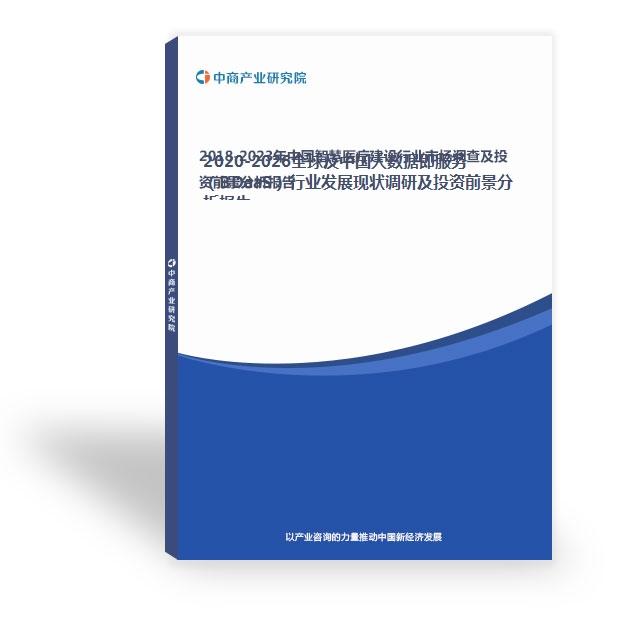 2020-2026全球及中国大数据即服务(BDaaS)行业发展现状调研及投资前景分析报告