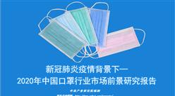 中商产业研究院:《新冠肺炎疫情背景下—2020年中国口罩行业市场前景研究报告》发布