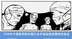 中商产业研究院:《2020年中国医用防护服行业市场投资前景研究报告》发布