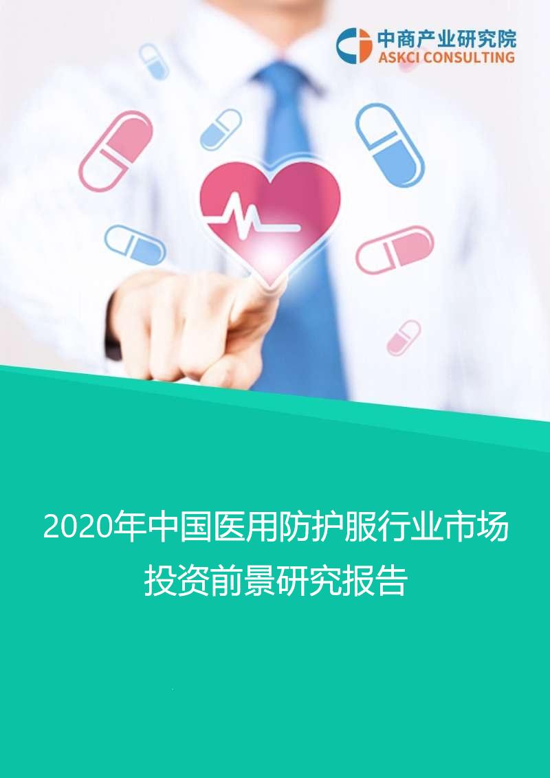 2020年中国医用防护服行业市场投资前景研究报告