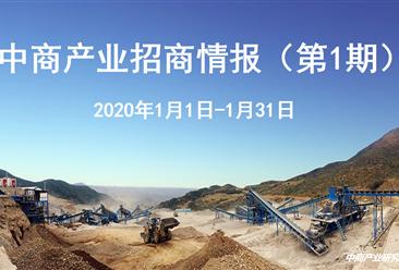 中商产业研究院:《2020年中商产业招商情报(第1期)》发布