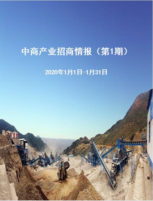 2020年中商产业招商情报(第1期)