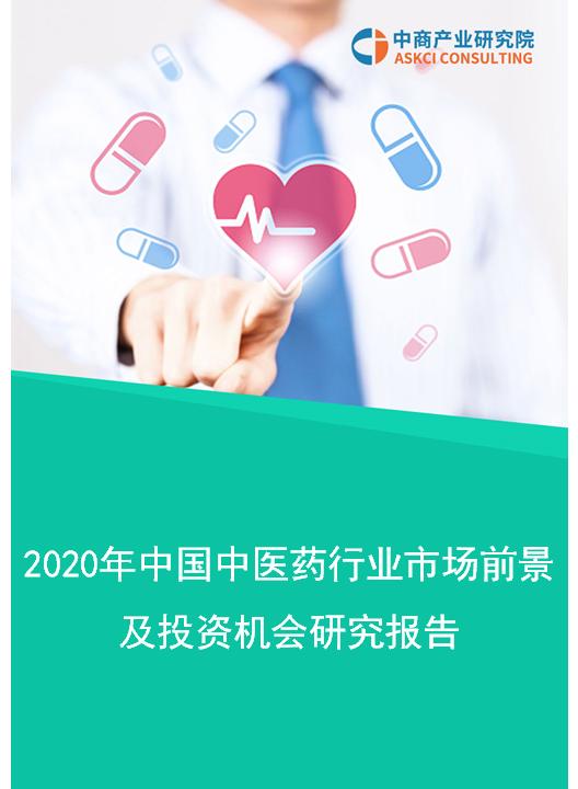 2020年中国中医药行业市场前景及投资机会研究报告