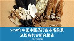 中商产业研究院:《2020年中国中医药行业市场前景及投资机会研究报告》发布