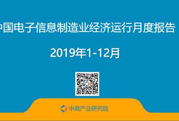 2019年中国电子信息制造业运行报告(完整版)