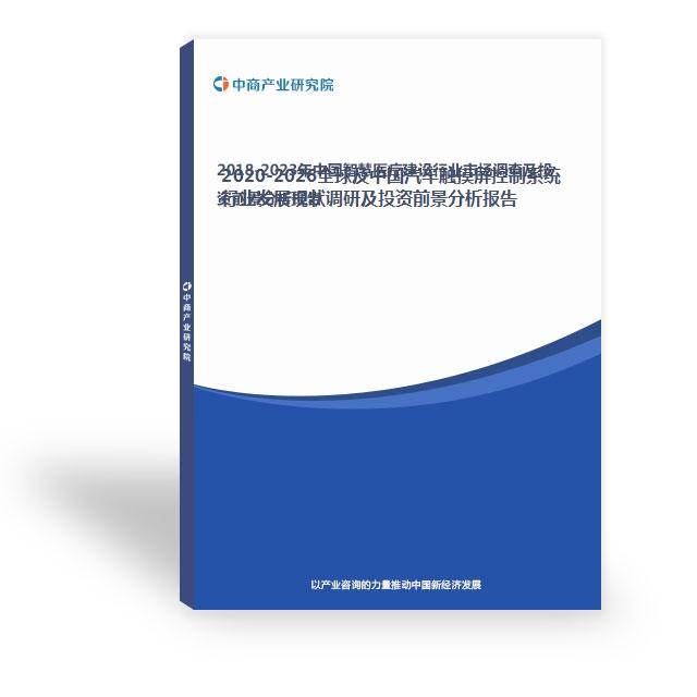2020-2026全球及中国汽车触摸屏控制系统行业发展现状调研及投资前景分析报告