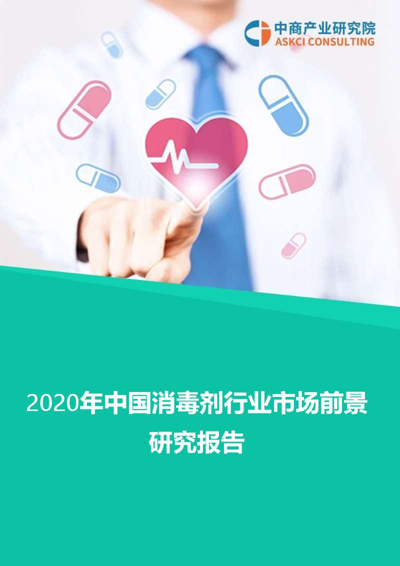 2020年中国消毒剂行业市场前景研究报告